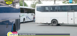 Автобусните превози поскъпват заради екотакси (ВИДЕО)