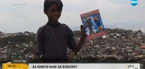 4 ГОДИНИ ПО-КЪСНО: Тръгнаха ли на училище децата, които живееха на сметище?