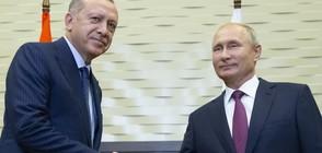 Русия и Турция създават демилитаризирана буферна зона в Сирия