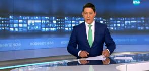 Новините на NOVA (18.09.2018 - 7.00 ч.)