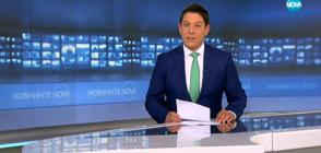Новините на NOVA (18.09.2018 - 9.00 ч.)