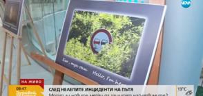 Обучение по пътна безопасност в училищата стартира с фотоизложба