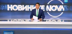 Новините на NOVA (18.09.2018 - обедна)