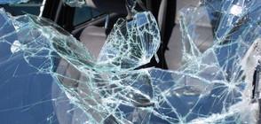 Шофьор без книжка предизвика катастрофа с трима ранени