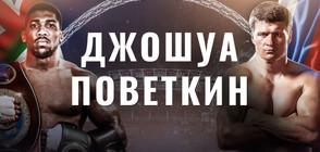 Грандиозният сблъсък Джошуа – Поветкин в Gong.bg