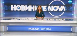 Новините на NOVA (18.09.2018 - късна)