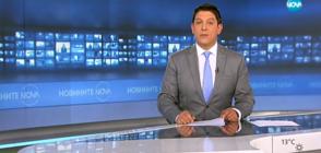Новините на NOVA (19.09.2018 - 7.00 ч.)