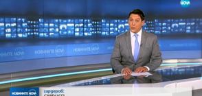 Новините на NOVA (19.09.2018 - 8.00 ч.)