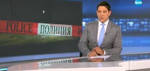 Новините на NOVA (19.09.2018 - 9.00 ч.)