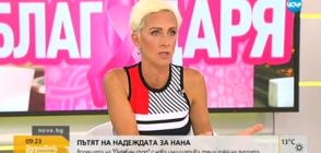 """Водещата на """"Съдебен спор"""" Нана с нова инициатива срещу рака на гърдата"""