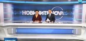 Новините на NOVA (19.09.2018 - централна)