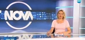Спортни новини (19.09.2018 - централна)