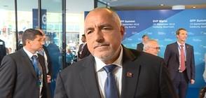 Борисов: Спрямо мигрантите водим достатъчно твърда политика (ВИДЕО)