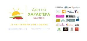 Отбелязваме Деня на характера и в България