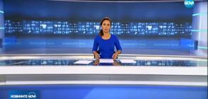Новините на NOVA (19.09.2018 - късна)