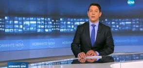 Новините на NOVA (20.09.2018 - 7.00 ч.)
