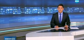 Новините на NOVA (20.09.2018 - 8.00 ч.)