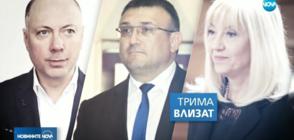 """КАБИНЕТЪТ """"БОРИСОВ"""" 3: Тримата нови министри се заклеха"""
