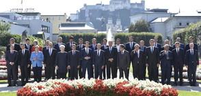 Започна неформалната среща на лидерите на ЕС в Залцбург (ВИДЕО+СНИМКИ)