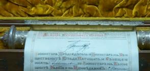 """Изложба """"Дипломация и доблест"""" в НИМ"""