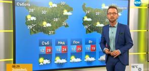 Прогноза за времето (21.09.2018 - сутрешна)