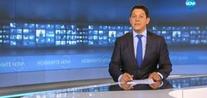 Новините на NOVA (21.09.2018 - 8.00 ч.)