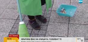 Хвърляш фас на улицата в Пловдив - глобяват те (ВИДЕО)