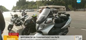 Хиляди мотористи ще преминат по улиците на София в събота