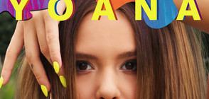 """YOANA с английска версия на хита """"Да не спим"""""""