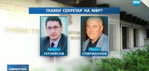 Спрягат две имена за поста главен секретар на МВР