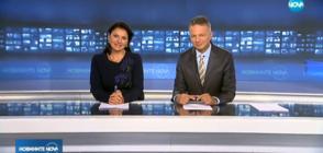Новините на NOVA (21.09.2018 - централна)