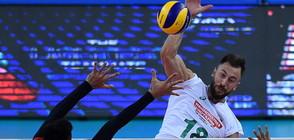 ВОЛЕЙБОЛ: България победи Иран с 3:0 (ВИДЕО+СНИМКИ)
