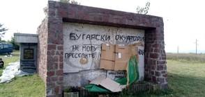 Сърбия почисти поругания паметник в Ниш