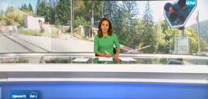 Новините на NOVA (21.09.2018 - късна)
