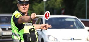 Заради серията почивни дни: Очаква се засилен трафик по пътищата у нас