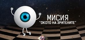 Зрителите имат шанс да влязат в ролята на Big Brother през новата седмица