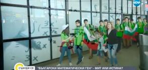 Мит ли е българският математически ген? (ВИДЕО)