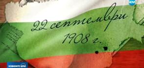 НЕЗАВИСИМА БЪЛГАРИЯ: 110 г. от обявяването на Третото царство (ОБЗОР)