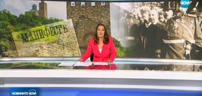 Новините на NOVA (22.09.2018 - централна)