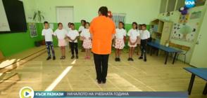 """""""Къси разкази"""": Началото на учебната година в ромския квартал Стралджа (ВИДЕО)"""