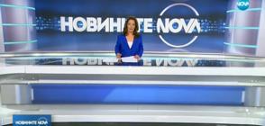Новините на NOVA (23.09.2018 - обедна)