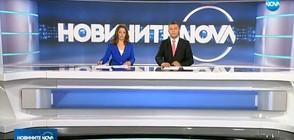 Новините на NOVA (23.09.2018 - централна)