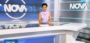 Спортни новини (23.09.2018 - централна)