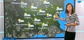 Прогноза за времето (23.09.2018 - централна)
