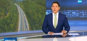 Новините на NOVA (24.09.2018 - 8.00 ч.)
