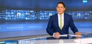 Новините на NOVA (24.09.2018 - 9.00 ч.)