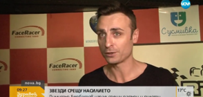 ЗВЕЗДИ СРЕЩУ НАСИЛИЕТО: Бербатов излиза на терена срещу рапъри и пилоти (ВИДЕО)