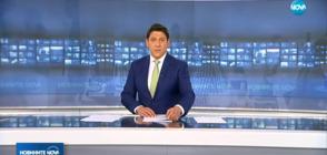 Новините на NOVA (24.09.2018 - обедна)