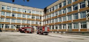 Пожар избухна в училище в Русе (ВИДЕО)