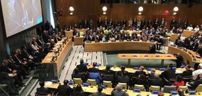 НА ФОРУМА НА ООН: Тръмп наложил своя резолюция за борбата срещу наркотиците